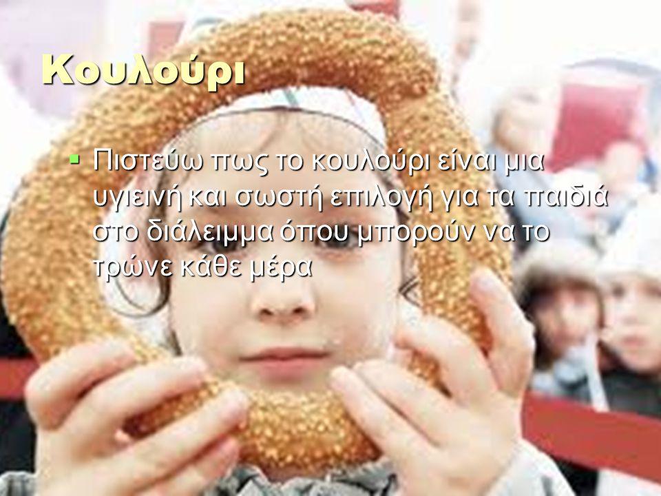 Κουλούρι  Πιστεύω πως το κουλούρι είναι μια υγιεινή και σωστή επιλογή για τα παιδιά στο διάλειμμα όπου μπορούν να το τρώνε κάθε μέρα