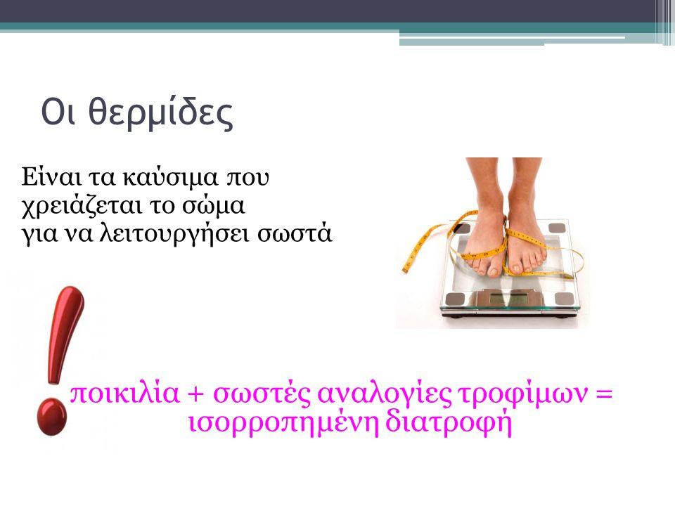 Οι θερμίδες Είναι τα καύσιμα που χρειάζεται το σώμα για να λειτουργήσει σωστά ποικιλία + σωστές αναλογίες τροφίμων = ισορροπημένη διατροφή