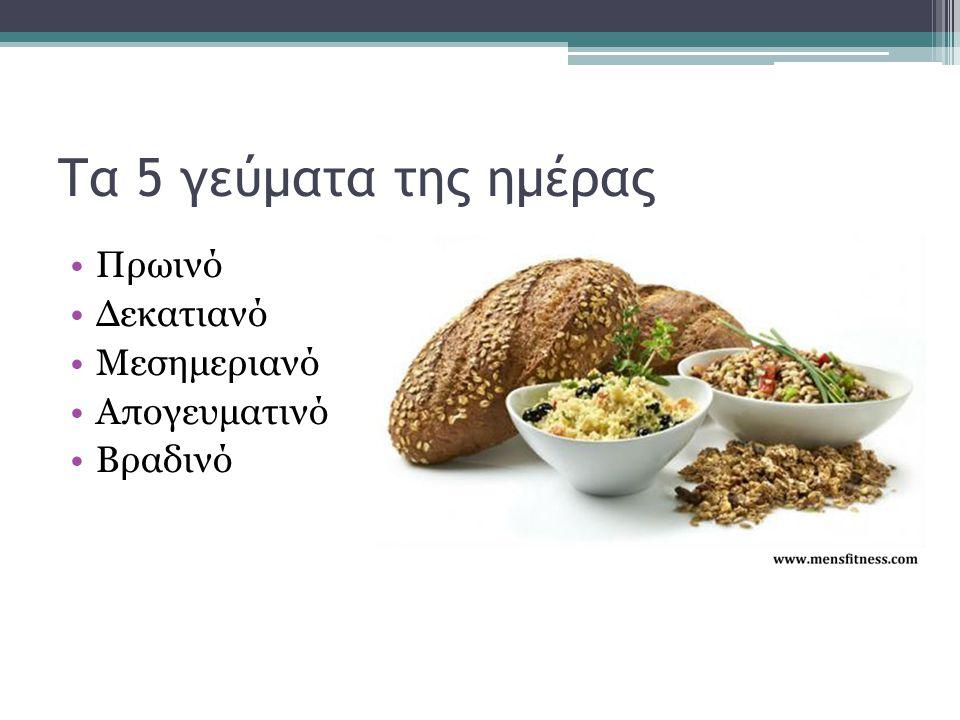 Τα 5 γεύματα της ημέρας Πρωινό Δεκατιανό Μεσημεριανό Απογευματινό Βραδινό