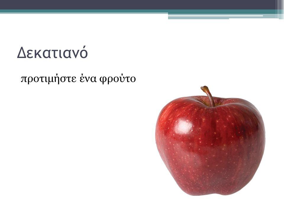 Δεκατιανό προτιμήστε ένα φρούτο