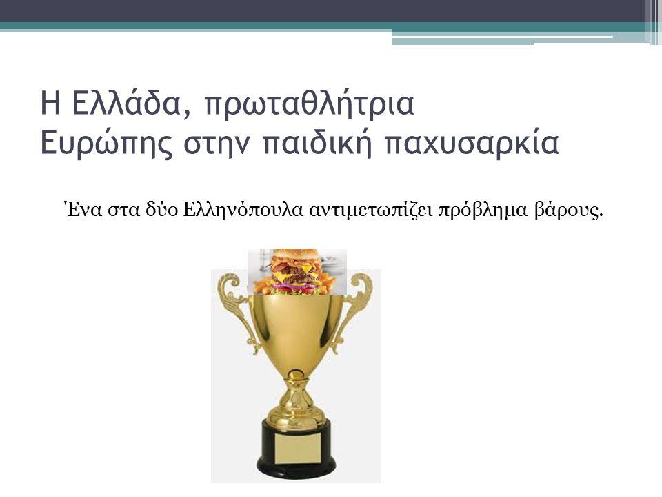 Η Ελλάδα, πρωταθλήτρια Ευρώπης στην παιδική παχυσαρκία Ένα στα δύο Ελληνόπουλα αντιμετωπίζει πρόβλημα βάρους.