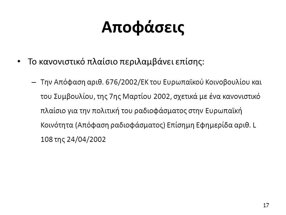 Αποφάσεις Το κανονιστικό πλαίσιο περιλαμβάνει επίσης: – Την Απόφαση αριθ.