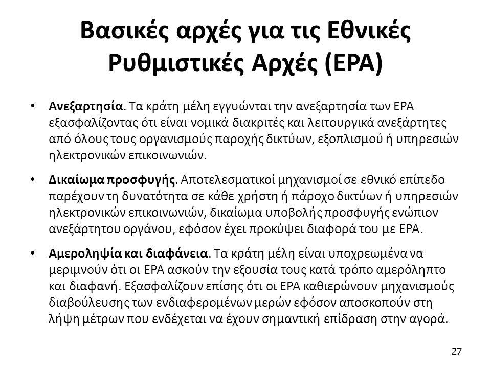 Βασικές αρχές για τις Εθνικές Ρυθμιστικές Αρχές (ΕΡΑ) Ανεξαρτησία.