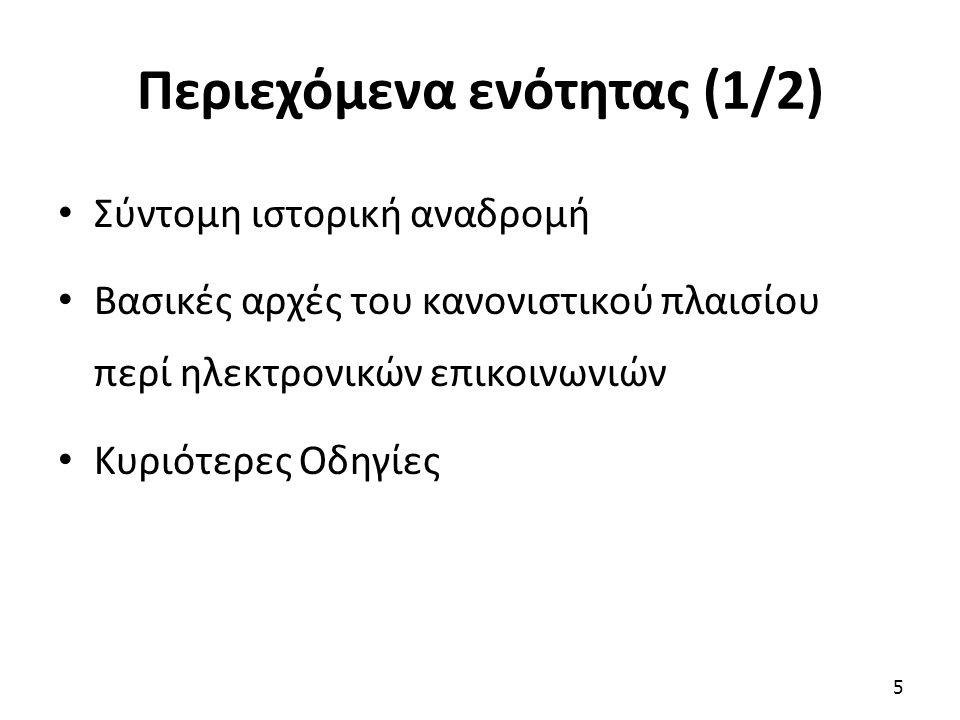 Περιεχόμενα ενότητας (1/2) Σύντομη ιστορική αναδρομή Βασικές αρχές του κανονιστικού πλαισίου περί ηλεκτρονικών επικοινωνιών Κυριότερες Οδηγίες 5