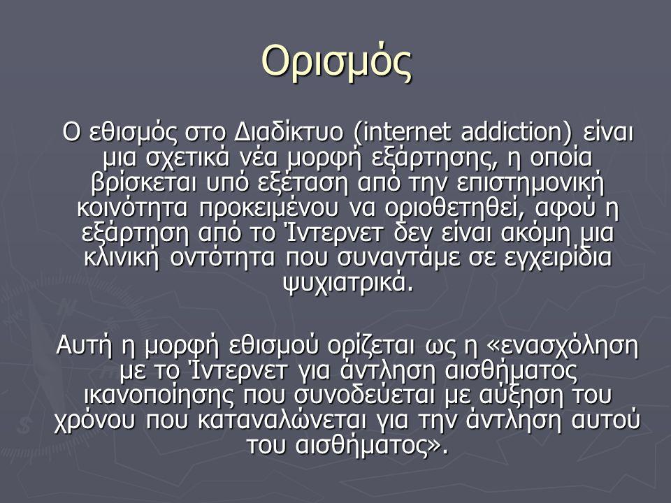 Ορισμός Ο εθισμός στο Διαδίκτυο (internet addiction) είναι μια σχετικά νέα μορφή εξάρτησης, η οποία βρίσκεται υπό εξέταση από την επιστημονική κοινότη