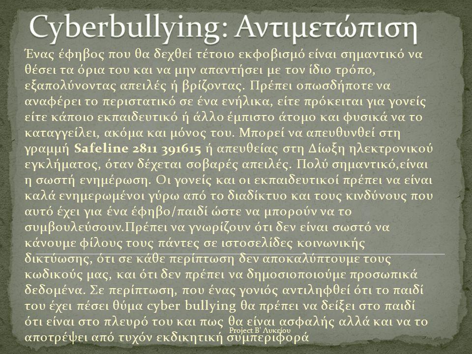 Ένας έφηβος που θα δεχθεί τέτοιο εκφοβισμό είναι σημαντικό να θέσει τα όρια του και να μην απαντήσει με τον ίδιο τρόπο, εξαπολύνοντας απειλές ή βρίζοντας.