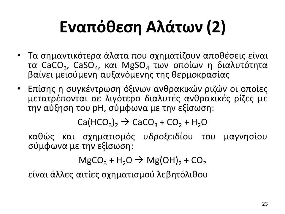 Εναπόθεση Αλάτων (2) Τα σημαντικότερα άλατα που σχηματίζουν αποθέσεις είναι τα CaCO 3, CaSO 4, και MgSO 4 των οποίων η διαλυτότητα βαίνει μειούμενη αυ