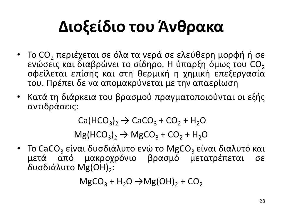 Διοξείδιο του Άνθρακα Το CO 2 περιέχεται σε όλα τα νερά σε ελεύθερη μορφή ή σε ενώσεις και διαβρώνει το σίδηρο. Η ύπαρξη όμως του CO 2 οφείλεται επίση