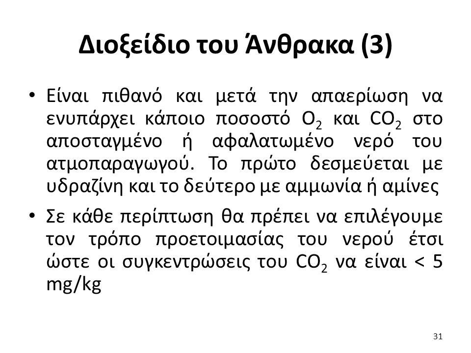 Διοξείδιο του Άνθρακα (3) Είναι πιθανό και μετά την απαερίωση να ενυπάρχει κάποιο ποσοστό O 2 και CO 2 στο αποσταγμένο ή αφαλατωμένο νερό του ατμοπαρα