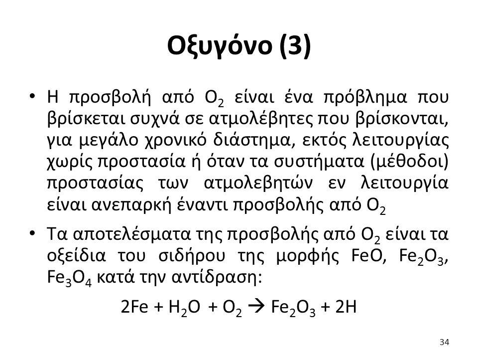 Οξυγόνο (3) Η προσβολή από O 2 είναι ένα πρόβλημα που βρίσκεται συχνά σε ατμολέβητες που βρίσκονται, για μεγάλο χρονικό διάστημα, εκτός λειτουργίας χω