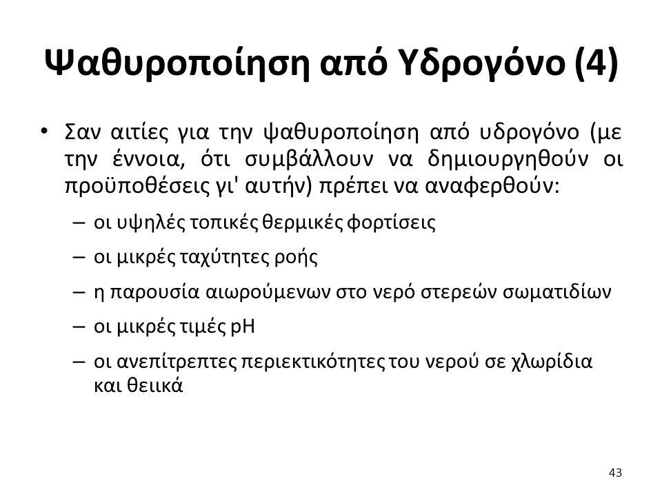 Ψαθυροποίηση από Υδρογόνο (4) Σαν αιτίες για την ψαθυροποίηση από υδρογόνο (με την έννοια, ότι συμβάλλουν να δημιουργηθούν οι προϋποθέσεις γι' αυτήν)