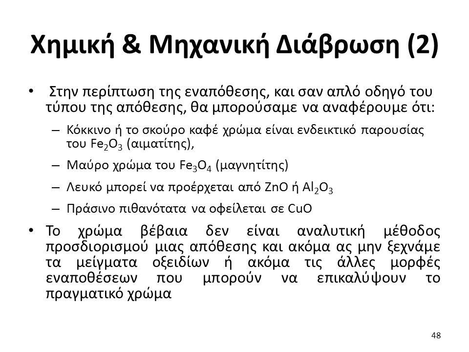 Χημική & Μηχανική Διάβρωση (2) Στην περίπτωση της εναπόθεσης, και σαν απλό οδηγό του τύπου της απόθεσης, θα μπορούσαμε να αναφέρουμε ότι: – Κόκκινο ή