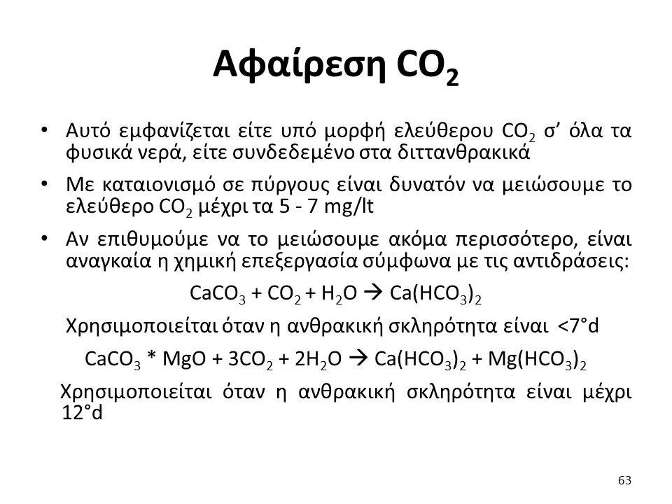 Αφαίρεση CO 2 Αυτό εμφανίζεται είτε υπό μορφή ελεύθερου CΟ 2 σ' όλα τα φυσικά νερά, είτε συνδεδεμένο στα διττανθρακικά Με καταιονισμό σε πύργους είναι