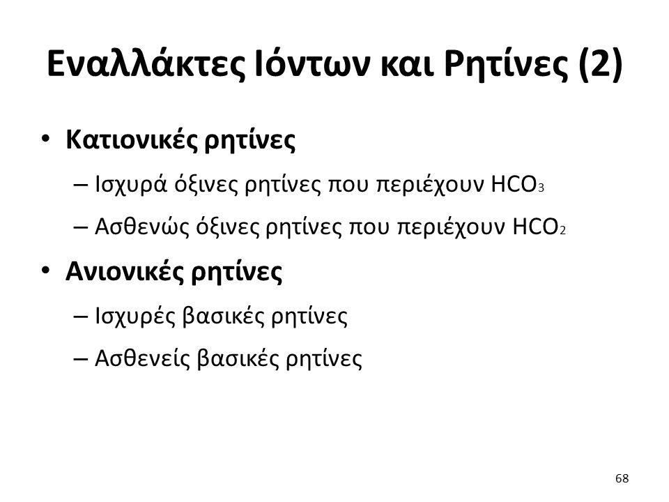 Εναλλάκτες Ιόντων και Ρητίνες (2) Κατιονικές ρητίνες – Ισχυρά όξινες ρητίνες που περιέχουν HCO 3 – Ασθενώς όξινες ρητίνες που περιέχουν HCO 2 Ανιονικέ