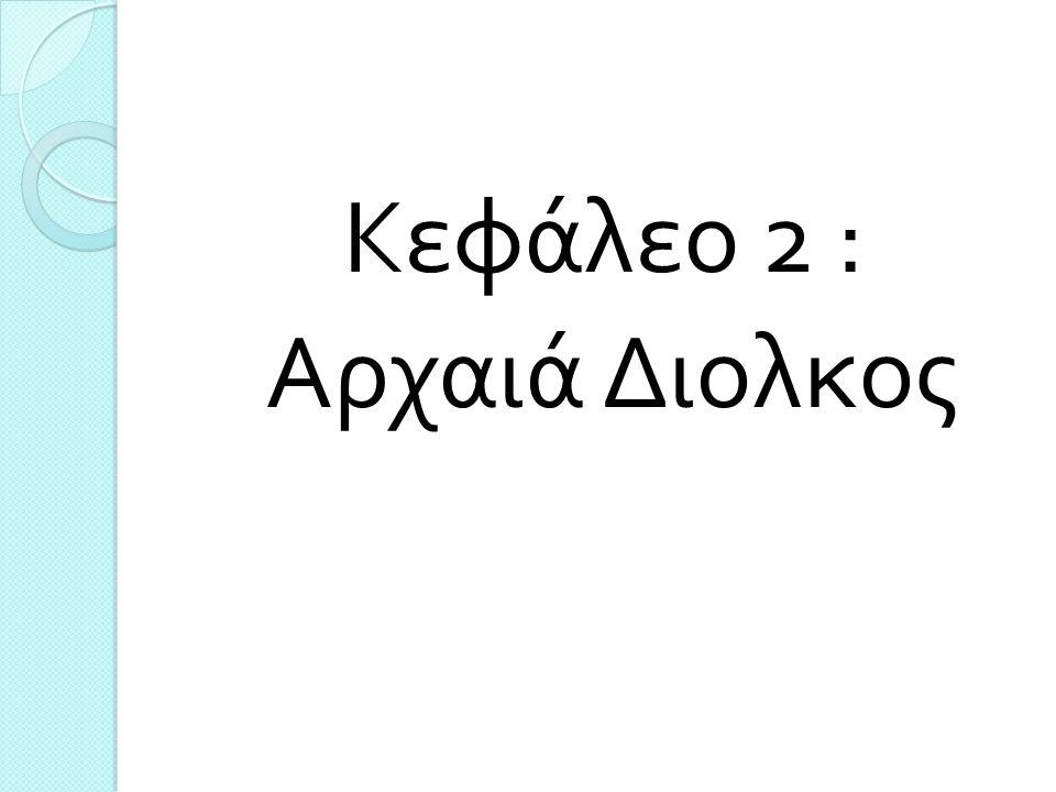 Η Δίολκος ήταν ειδικής κατασκευής πλακόστρωτος δρόμος που συνέδεε τις δύο άκρες του Ισθμού της Κορίνθου και πάνω στον οποίο σύρονταν κατά την αρχαιότητα από δούλους τα πλοία από τον Κορινθιακό στον Σαρωνικό Κόλπο και αντίστροφα.