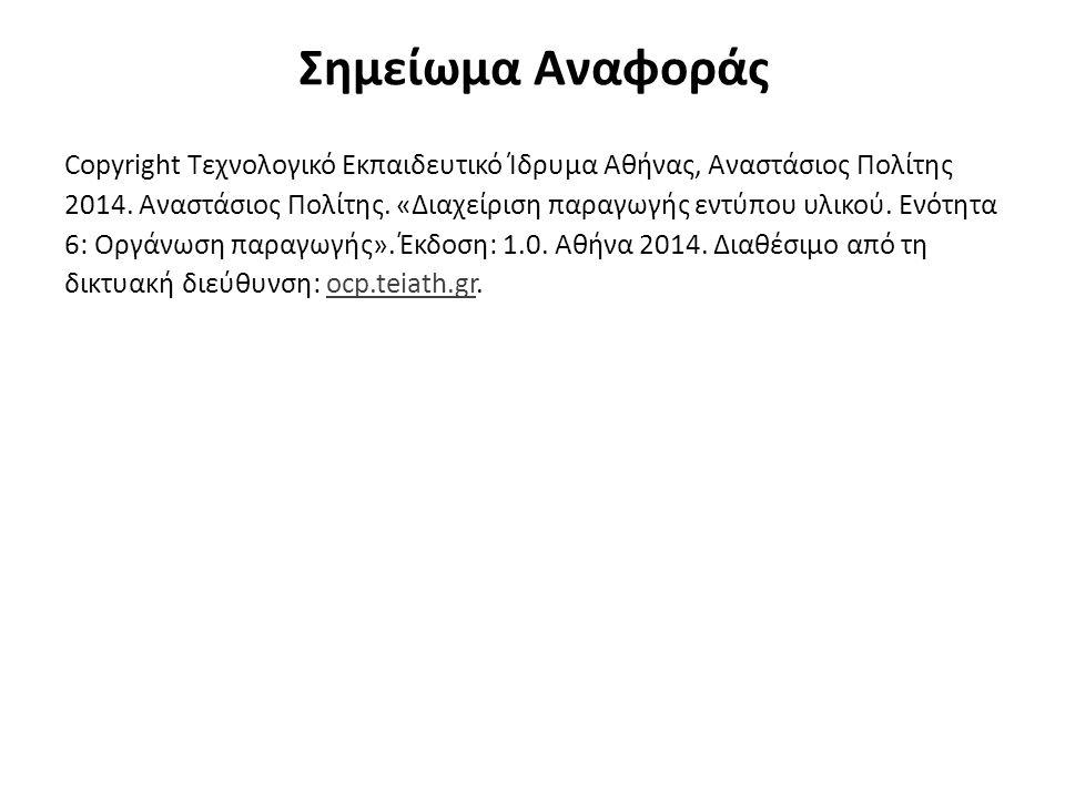 Σημείωμα Αναφοράς Copyright Τεχνολογικό Εκπαιδευτικό Ίδρυμα Αθήνας, Αναστάσιος Πολίτης 2014. Αναστάσιος Πολίτης. «Διαχείριση παραγωγής εντύπου υλικού.
