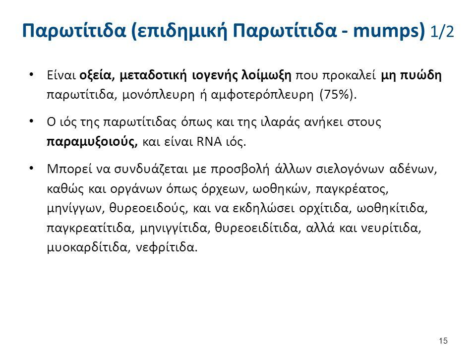 Παρωτίτιδα (επιδημική Παρωτίτιδα - mumps) 1/2 Είναι οξεία, μεταδοτική ιογενής λοίμωξη που προκαλεί μη πυώδη παρωτίτιδα, μονόπλευρη ή αμφοτερόπλευρη (75%).