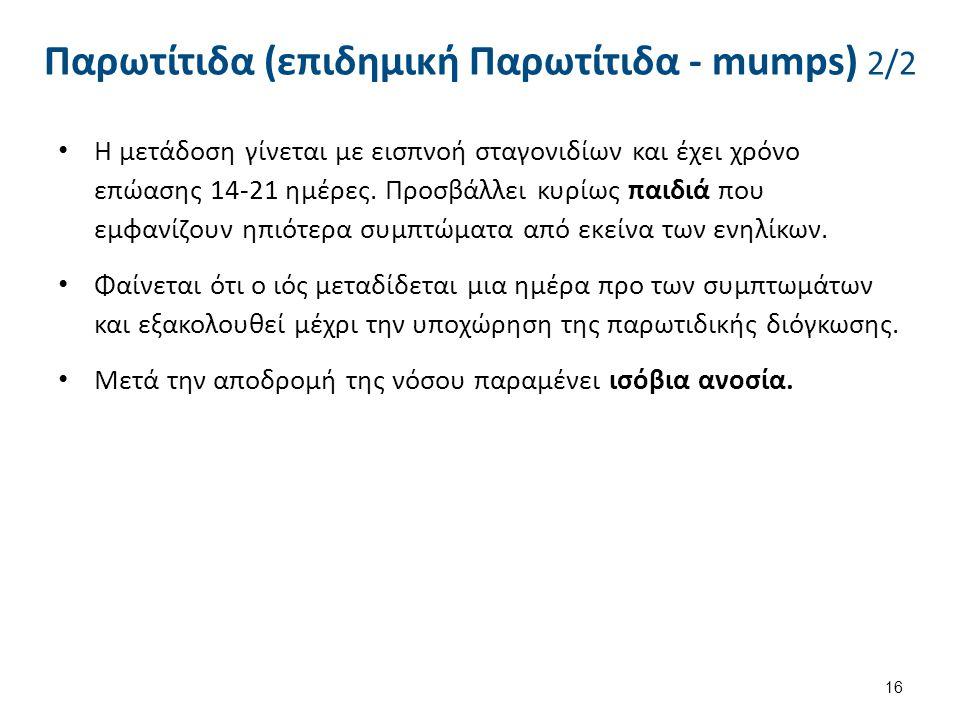 Παρωτίτιδα (επιδημική Παρωτίτιδα - mumps) 2/2 Η μετάδοση γίνεται με εισπνοή σταγονιδίων και έχει χρόνο επώασης 14-21 ημέρες. Προσβάλλει κυρίως παιδιά