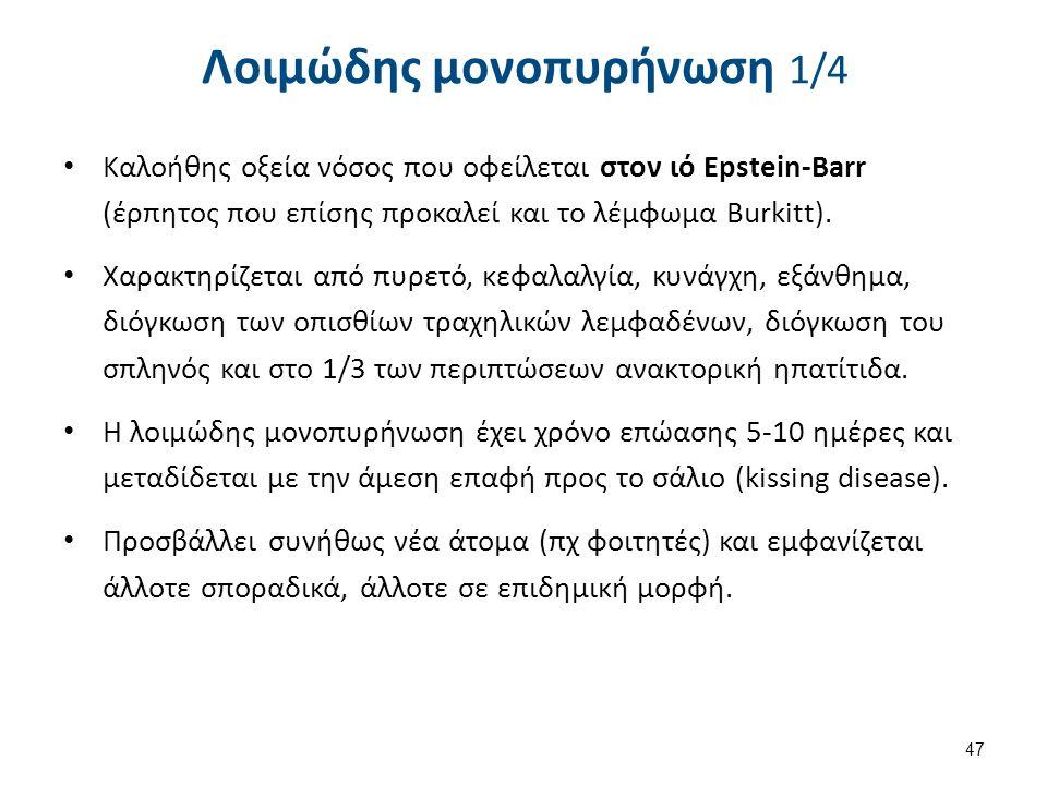 Λοιμώδης μονοπυρήνωση 1/4 Καλοήθης οξεία νόσος που οφείλεται στον ιό Epstein-Barr (έρπητος που επίσης προκαλεί και το λέμφωμα Burkitt). Χαρακτηρίζεται