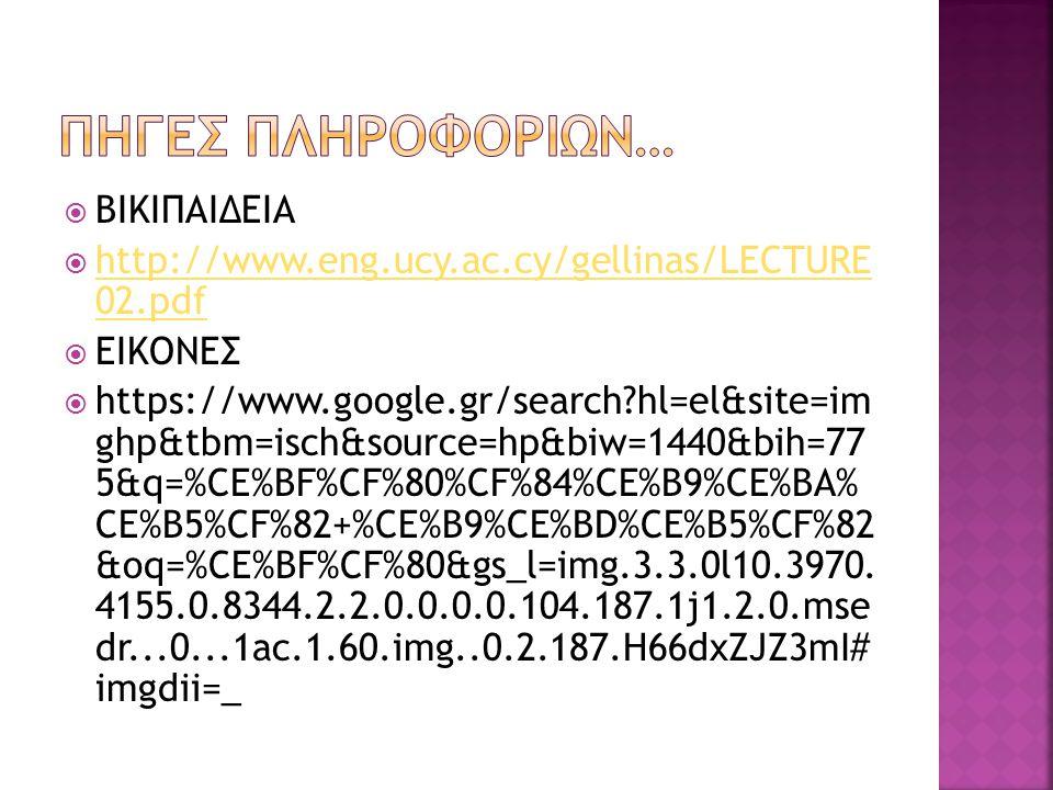  ΒΙΚΙΠΑΙΔΕΙΑ  http://www.eng.ucy.ac.cy/gellinas/LECTURE 02.pdf http://www.eng.ucy.ac.cy/gellinas/LECTURE 02.pdf  ΕΙΚΟΝΕΣ  https://www.google.gr/se