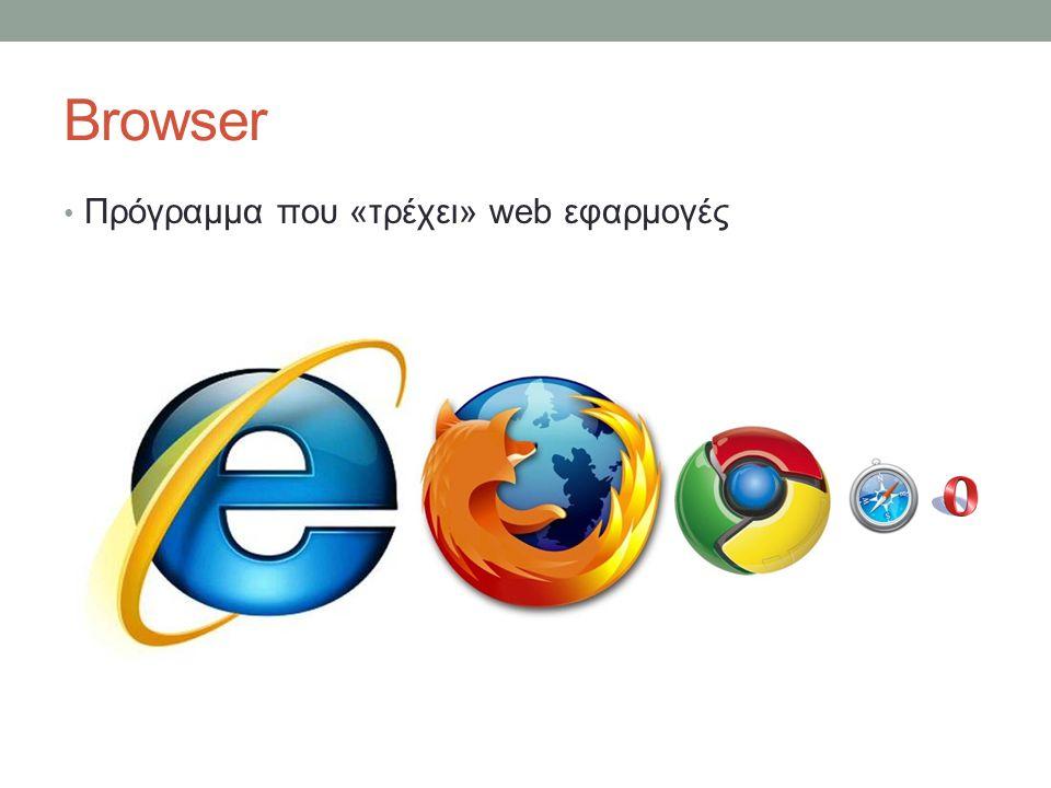 Browser Πρόγραμμα που «τρέχει» web εφαρμογές