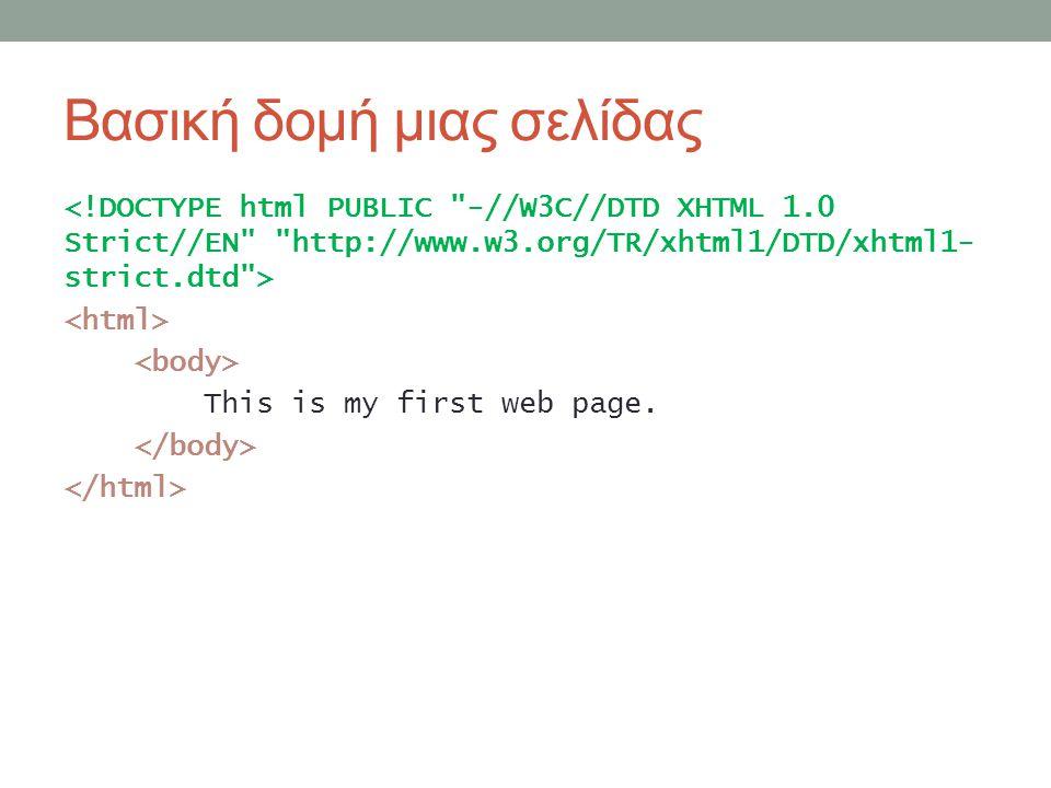 Βασική δομή μιας σελίδας This is my first web page.
