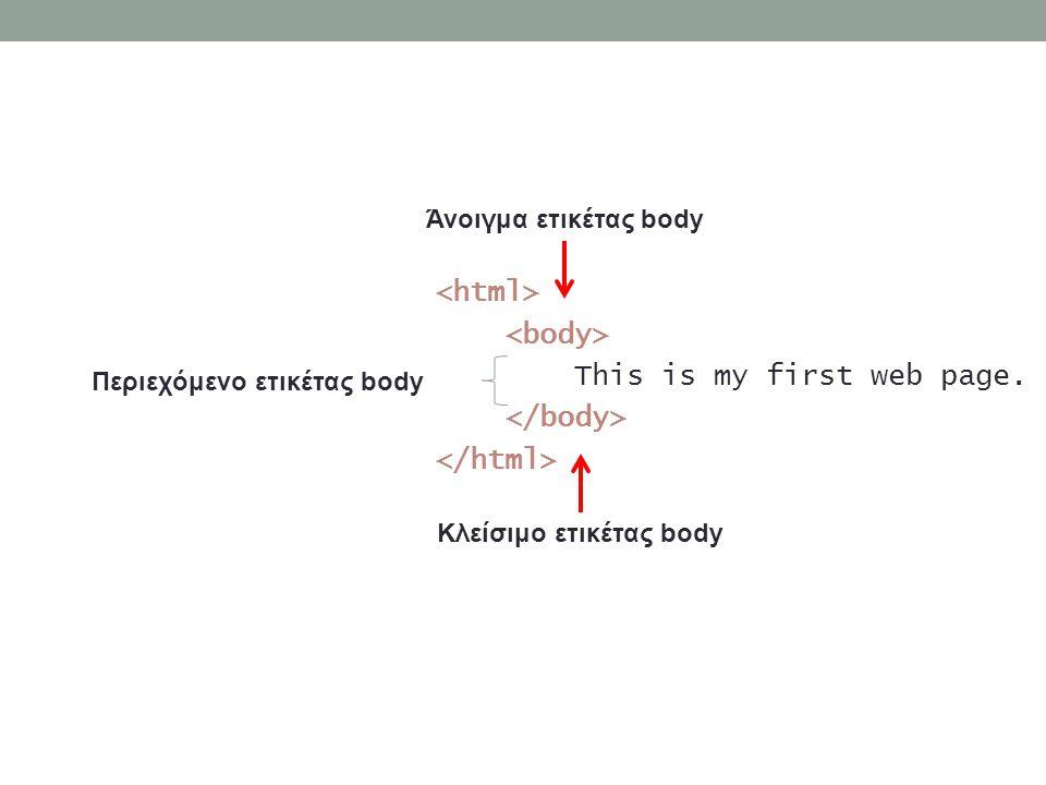This is my first web page. Περιεχόμενο ετικέτας body Άνοιγμα ετικέτας body Κλείσιμο ετικέτας body
