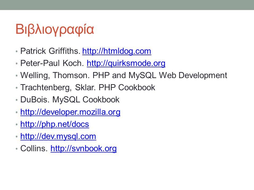 Βιβλιογραφία Patrick Griffiths. http://htmldog.comhttp://htmldog.com Peter-Paul Koch. http://quirksmode.orghttp://quirksmode.org Welling, Thomson. PHP