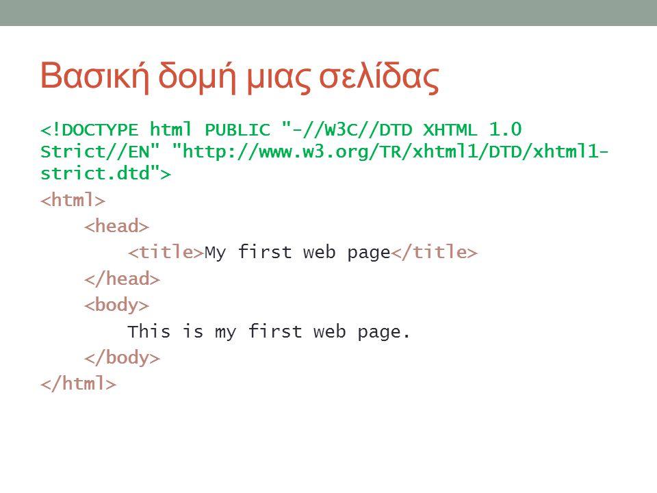 Βασική δομή μιας σελίδας Μy first web page This is my first web page.