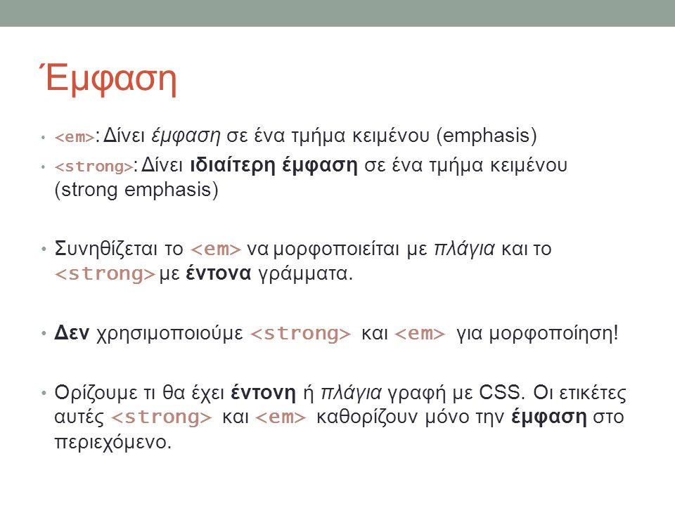 Έμφαση : Δίνει έμφαση σε ένα τμήμα κειμένου (emphasis) : Δίνει ιδιαίτερη έμφαση σε ένα τμήμα κειμένου (strong emphasis) Συνηθίζεται το να μορφοποιείτα