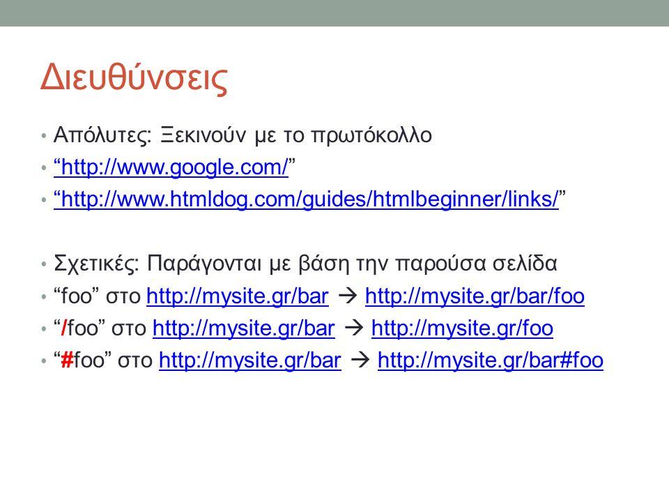 """Διευθύνσεις Απόλυτες: Ξεκινούν με το πρωτόκολλο """"http://www.google.com/"""" """"http://www.google.com/ """"http://www.htmldog.com/guides/htmlbeginner/links/"""" """""""