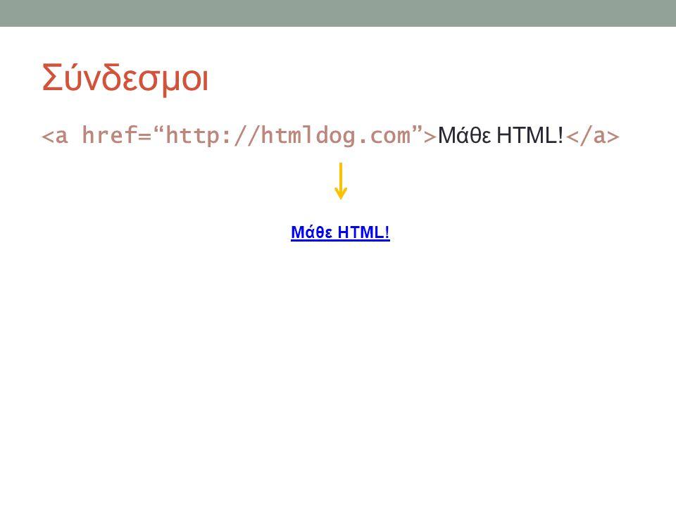Σύνδεσμοι Μάθε HTML! Μάθε HTML!