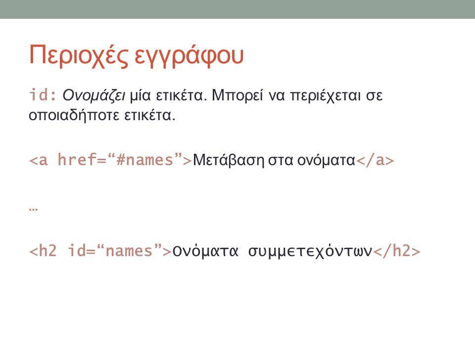 Περιοχές εγγράφου id: Ονομάζει μία ετικέτα. Μπορεί να περιέχεται σε οποιαδήποτε ετικέτα. Μετάβαση στα ονόματα … Ονόματα συμμετεχόντων