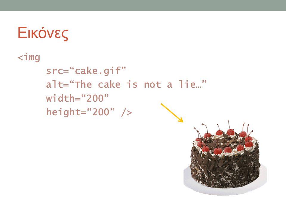 """Εικόνες <img src=""""cake.gif"""" alt=""""The cake is not a lie…"""" width=""""200"""" height=""""200"""" />"""