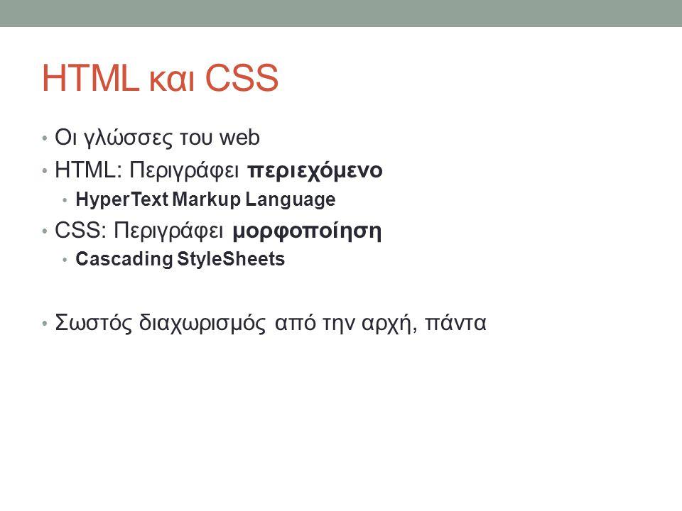 HTML Περιεχόμενο Τίτλος Κείμενο Λίστα Πίνακας Εικόνα Σύνδεσμος CSS Μορφοποίηση Χρώματα Θέση Μέγεθος Στοίχιση Πλαίσια Γραμμές Φόντο