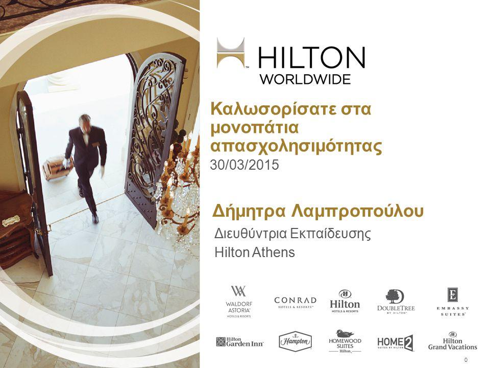 © 2011 Hilton Worldwide Confidential and Proprietary Δήμητρα Λαμπροπούλου Διευθύντρια Εκπαίδευσης Hilton Athens 0 Καλωσορίσατε στα μονοπάτια απασχολησ