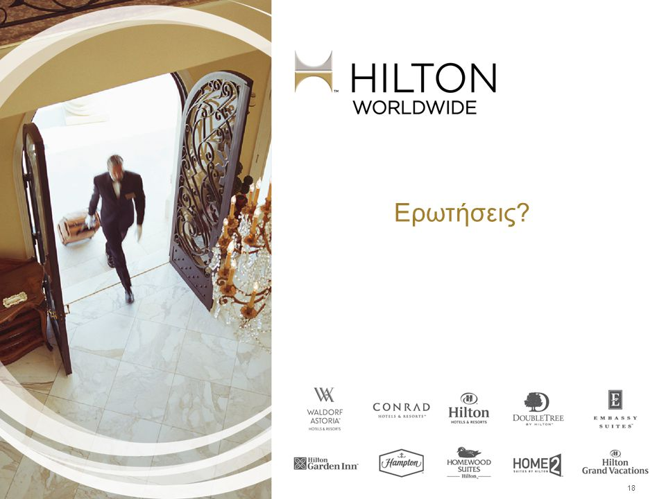 © 2011 Hilton Worldwide Confidential and Proprietary Ερωτήσεις 18