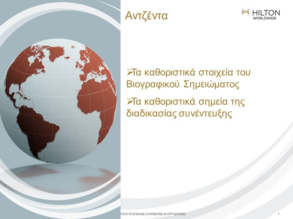 © 2011 Hilton Worldwide Confidential and Proprietary Αντζέντα 1  Τα καθοριστικά στοιχεία του Βιογραφικού Σημειώματος  Τα καθοριστικά σημεία της διαδ