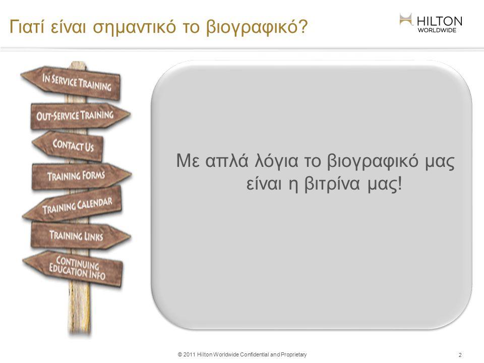 © 2011 Hilton Worldwide Confidential and Proprietary Γιατί είναι σημαντικό το βιογραφικό? 2 Με απλά λόγια το βιογραφικό μας είναι η βιτρίνα μας!