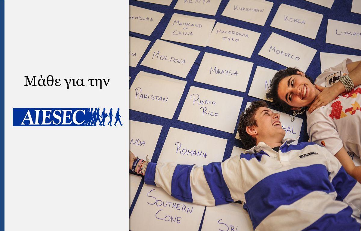 Τι είναι η AIESEC; Η AIESEC είναι ο μεγαλύτερος παγκόσμιος φοιτητικός οργανισμός, μη κυβερνητικός, μη κερδοσκοπικός.