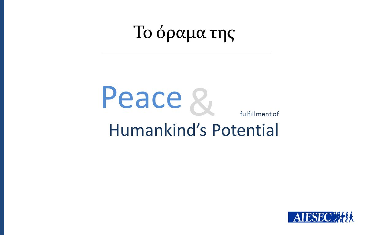 Το όραμα της Peace fulfillment of Humankind's Potential &