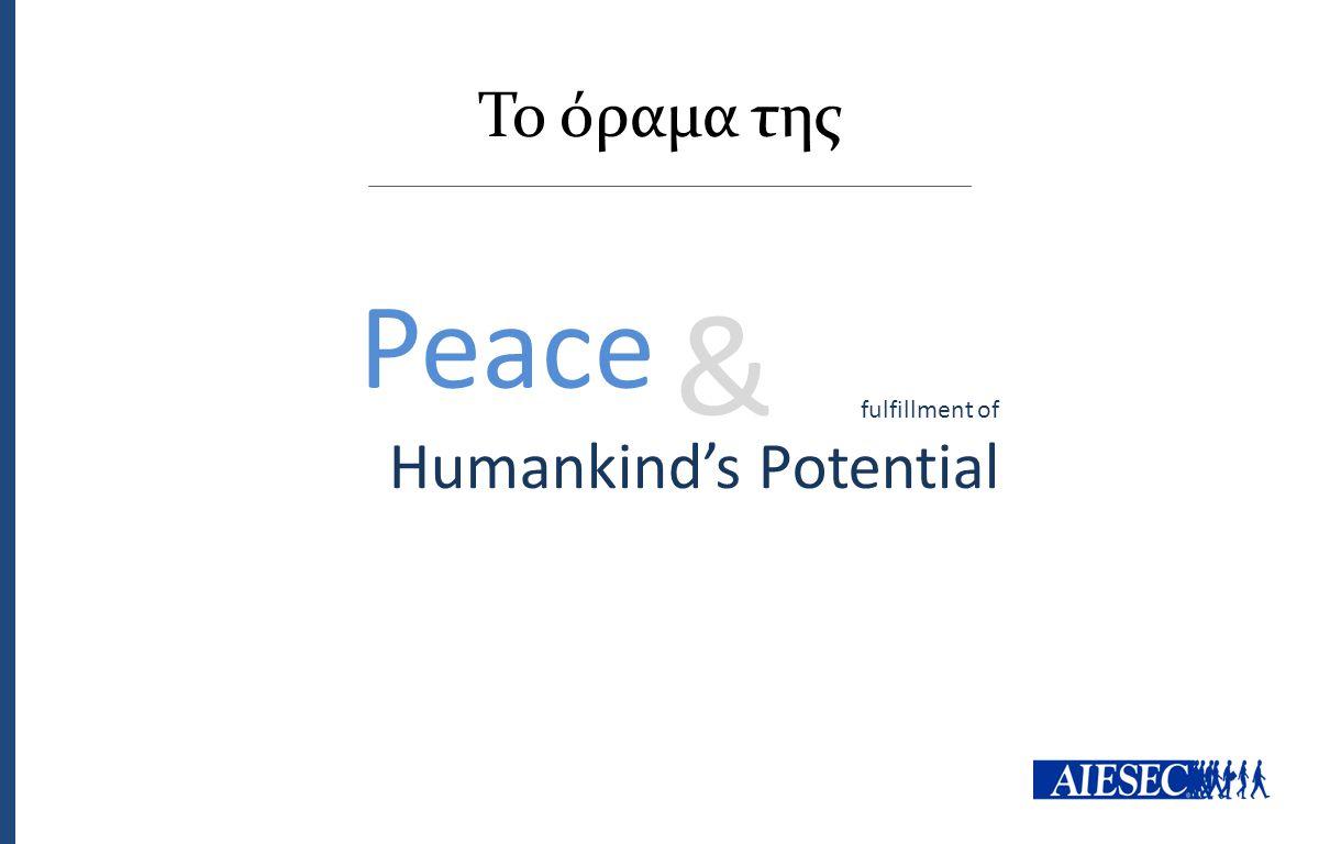 Οι αξίες της AIESEC 1.