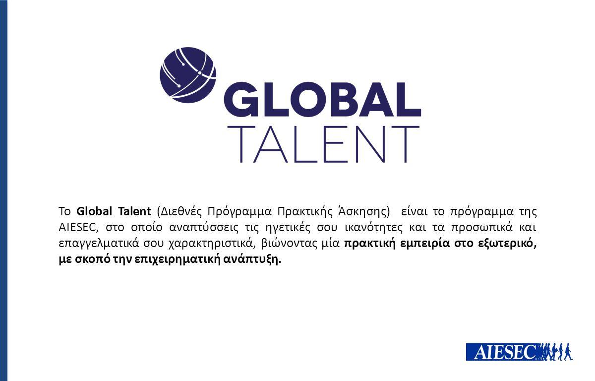 Γιατί Global Talent; 1.Σύστημα υποστήριξης της AIESEC σε όλη τη διάρκεια του προγράμματος (εύρεση κατάλληλης θέσης, υποδοχή και βοήθεια στην προσαρμογή στη χώρα) 2.Οι θέσεις είναι διαθέσιμες μόνο για αυτούς που συμμετέχουν μέσω της AIESEC.