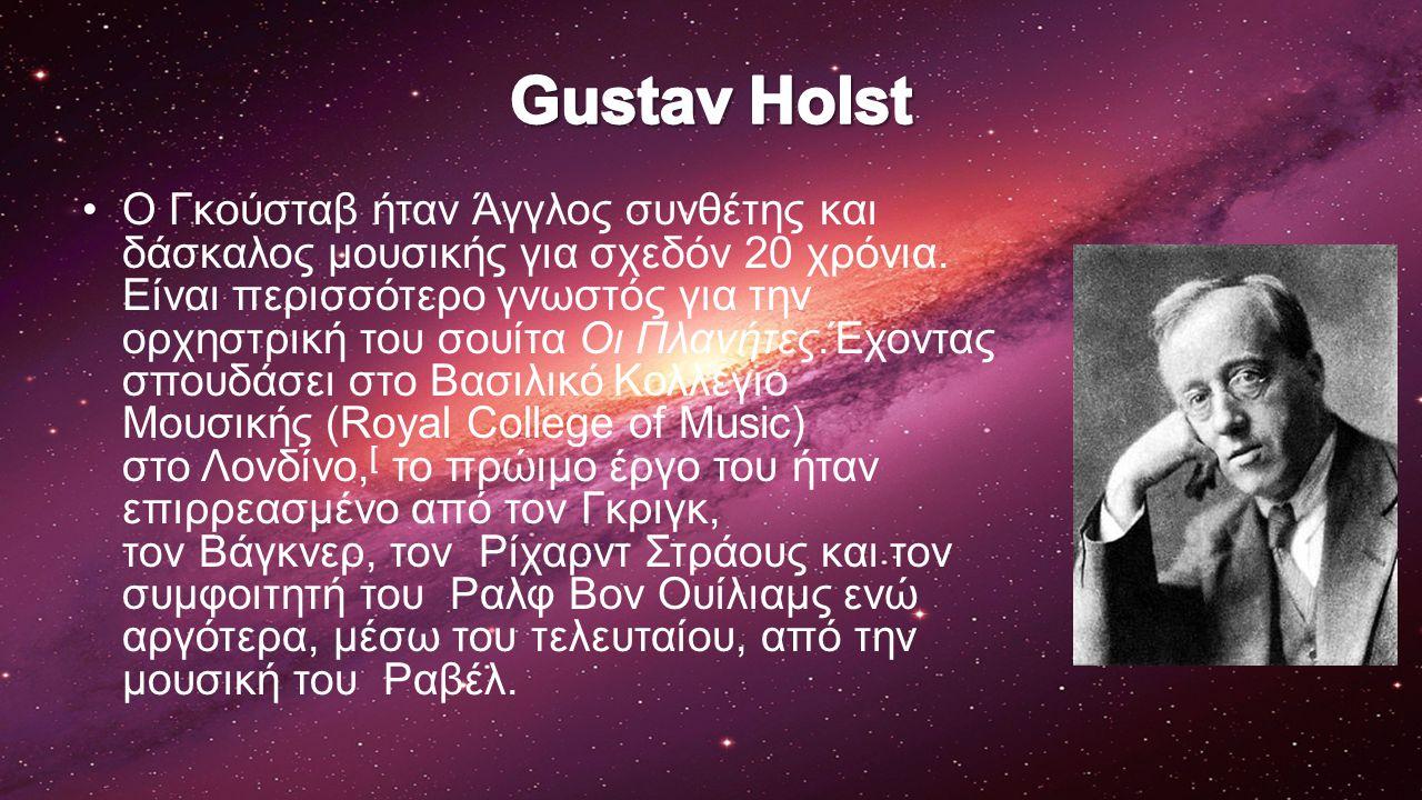 Ο Γκούσταβ ήταν Άγγλος συνθέτης και δάσκαλος μουσικής για σχεδόν 20 χρόνια.