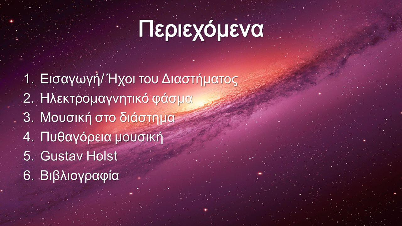 1.Εισαγωγή/ Ήχοι του Διαστήματος 2.Ηλεκτρομαγνητικό φάσμα 3.Μουσική στο διάστημα 4.Πυθαγόρεια μουσική 5.Gustav Holst 6.Βιβλιογραφία