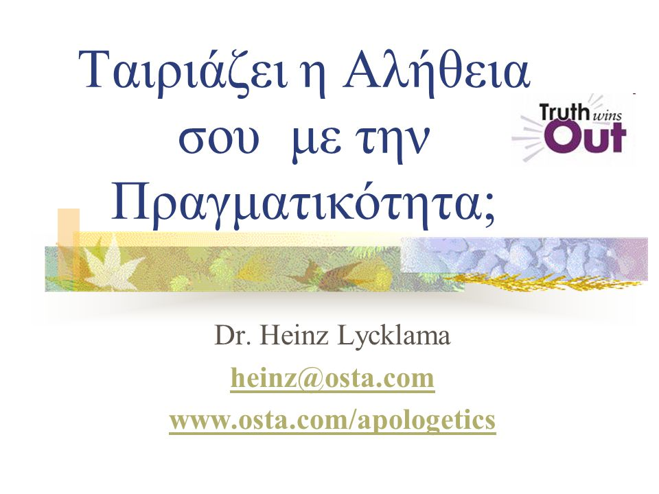 @ Dr.Heinz Lycklama 12 Απολογητικές Προσεγγίσεις Αμυντική Φιλ.