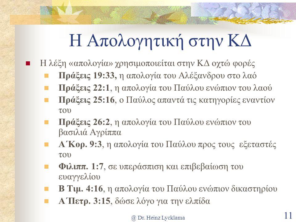 @ Dr. Heinz Lycklama 11 Η Απολογητική στην ΚΔ Η λέξη «απολογία» χρησιμοποιείται στην ΚΔ οχτώ φορές Πράξεις 19:33, η απολογία του Αλέξανδρου στο λαό Πρ