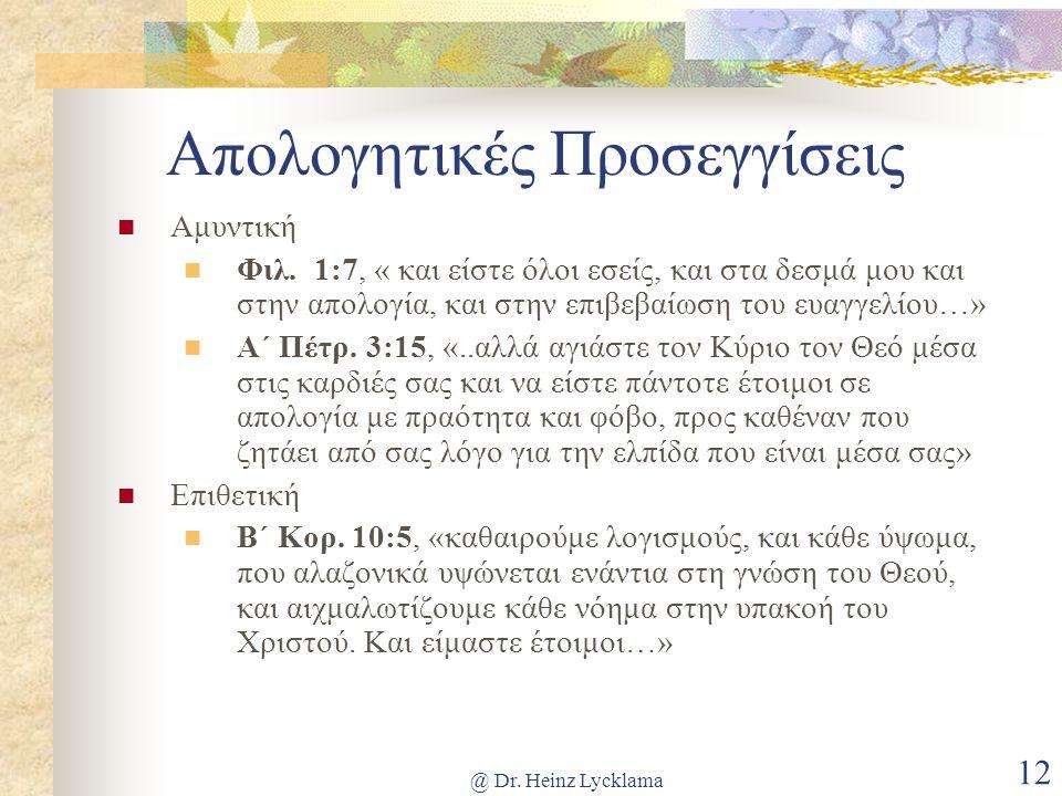 @ Dr. Heinz Lycklama 12 Απολογητικές Προσεγγίσεις Αμυντική Φιλ. 1:7, « και είστε όλοι εσείς, και στα δεσμά μου και στην απολογία, και στην επιβεβαίωση