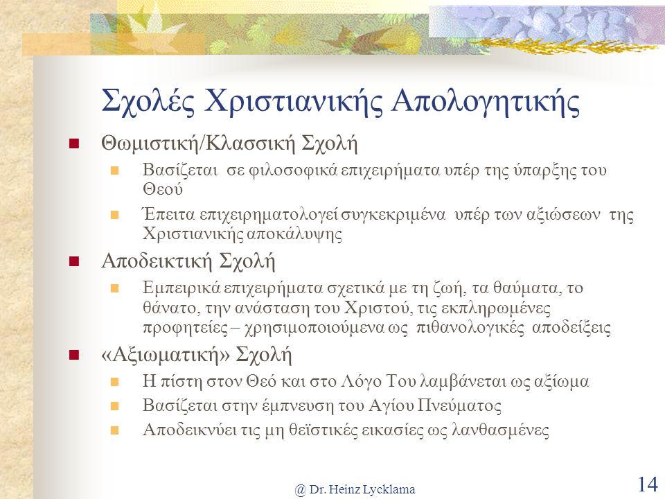@ Dr. Heinz Lycklama 14 Σχολές Χριστιανικής Απολογητικής Θωμιστική/Κλασσική Σχολή Βασίζεται σε φιλοσοφικά επιχειρήματα υπέρ της ύπαρξης του Θεού Έπειτ
