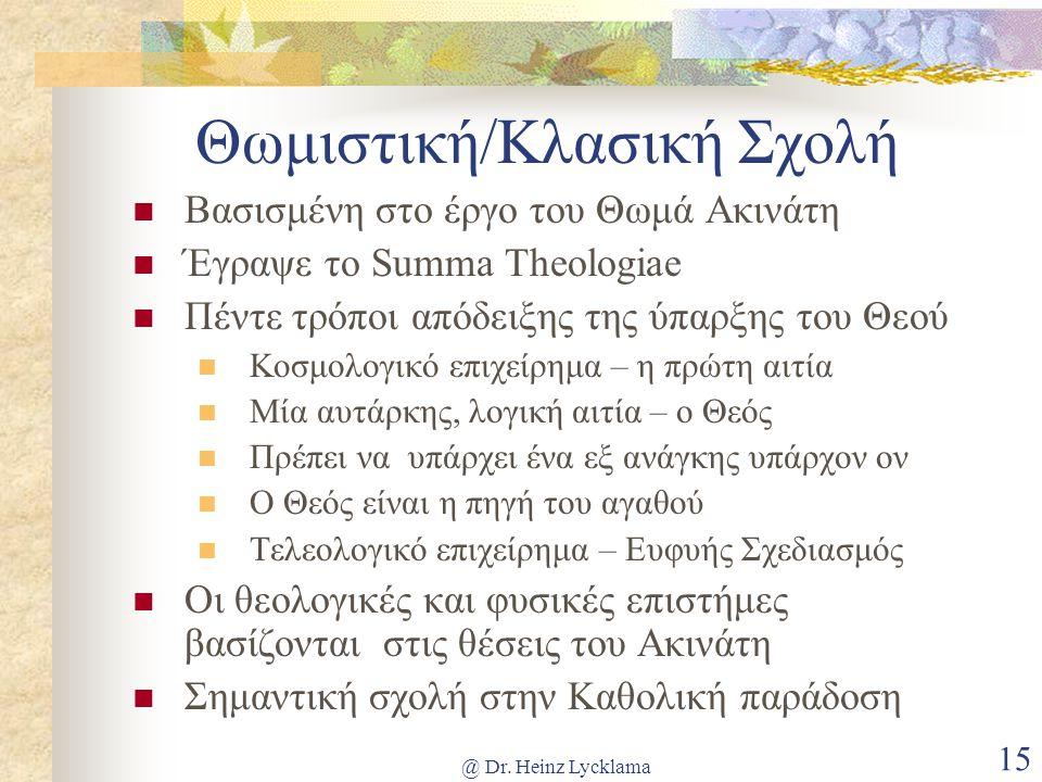@ Dr. Heinz Lycklama 15 Θωμιστική/Κλασική Σχολή Βασισμένη στο έργο του Θωμά Ακινάτη Έγραψε το Summa Theologiae Πέντε τρόποι απόδειξης της ύπαρξης του